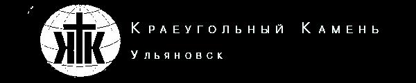 """Церковь """"Краеугольный камень"""" Ульяновск"""
