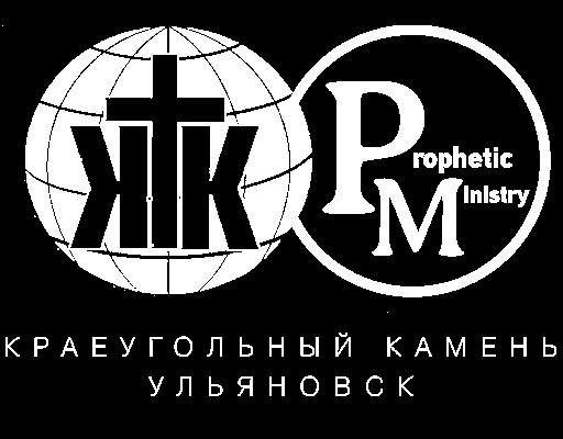 Церковь «Краеугольный камень» Ульяновск