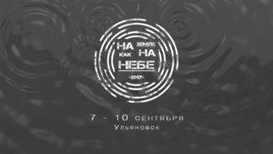 КОНФЕРЕНЦИЯ — 2017