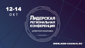 КОНФЕРЕНЦИЯ — 2018